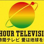 24時間テレビNEWSに格差発覚!しゃべくりで手越と分裂?