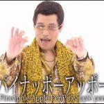 ピコ太郎なぜ人気?ジャスティンビーバーのツイッターや海外の反応