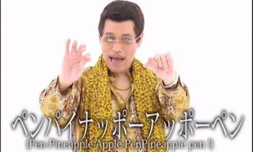 ピコ太郎 古坂大魔王