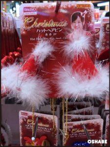 ダイソー クリスマス 仮装 コスプレ 2016