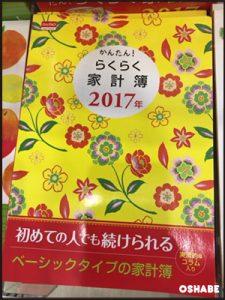 ダイソー 家計簿 2017