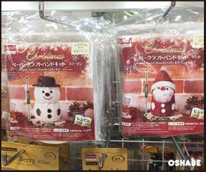 ダイソー 2016 クリスマス
