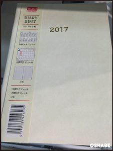 ダイソー スケジュール帳 手帳 ダイアリー 2017