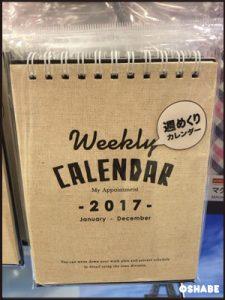 ダイソー 卓上カレンダー 2017