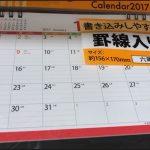 セリア100均卓上カレンダー2017サンリオシンプル他画像