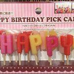 セリア100均誕生日飾り付けろうそくバナーパーティーグッズ画像