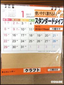セリア 卓上カレンダー