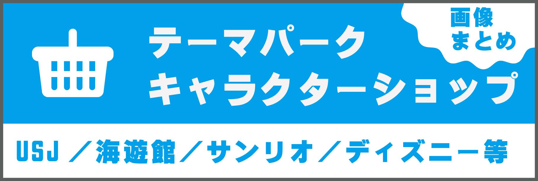 ディズニーシーお菓子お土産2018【画像一覧・値段】   オシャベ