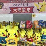 ポケモンセンター大阪限定グッズお土産画像ピカチュウpokemon