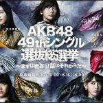 AKB48総選挙2017順位結果【総選挙ポスター写真画像】票数