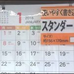 セリア100均卓上カレンダー2018【画像】シンプル・ディズニー等