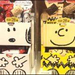 ユニバお菓子お土産2018画像一覧【値段】スヌーピー ミニオン等