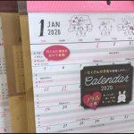 セリア100均壁掛けカレンダー2020ヲタ活カレンダー 鳥かご ディズニー等