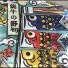 セリア100均こどもの日グッズ2018【画像】鯉のぼり飾り ウォールステッカー等