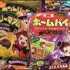 ハロウィン市販のお菓子2018スーパーコンビニ【画像】個包装